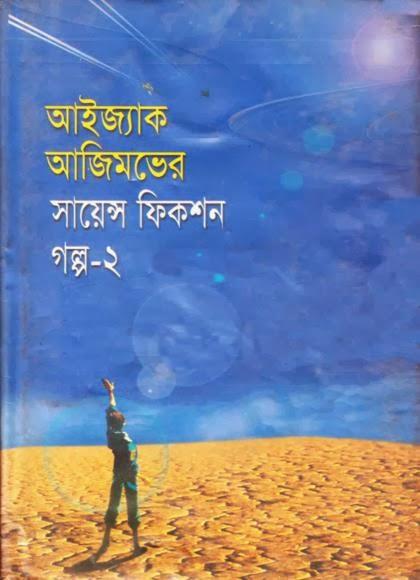 foundation by isaac asimov bangla pdf