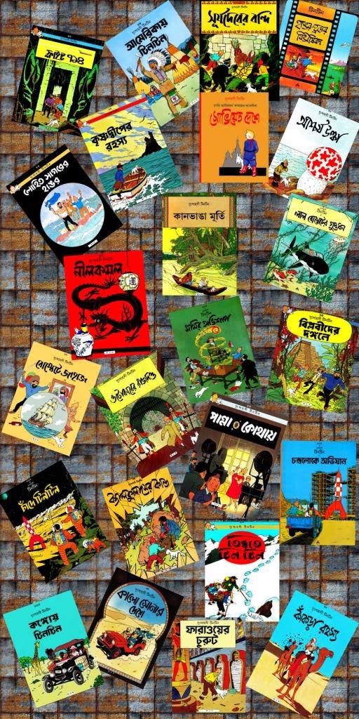 Tintin bangla